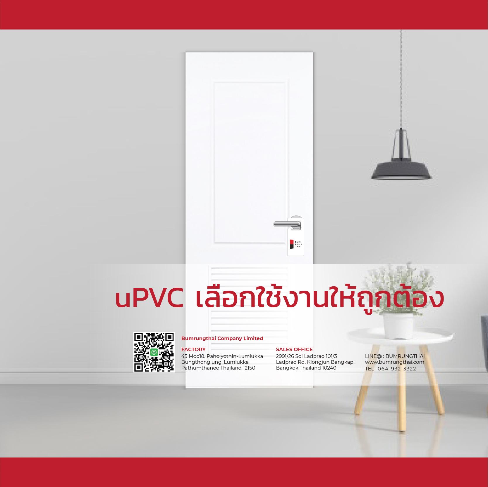uPVC เลือกใช้งานให้ถูกต้อง