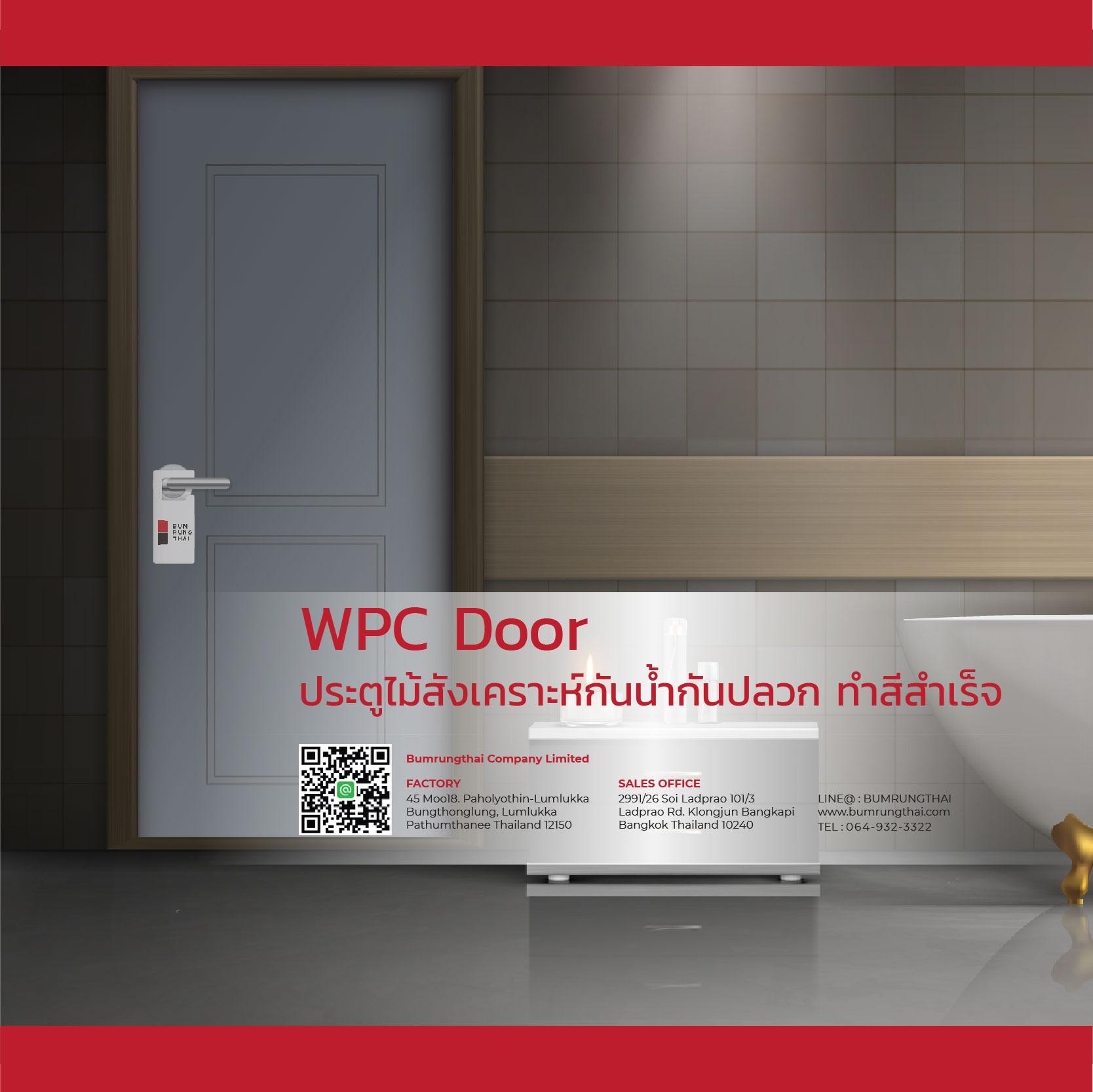 WPC Door ประตูไม้สังเคราะห์กันน้ำ กันปลวก ทำสีสำเร็จ