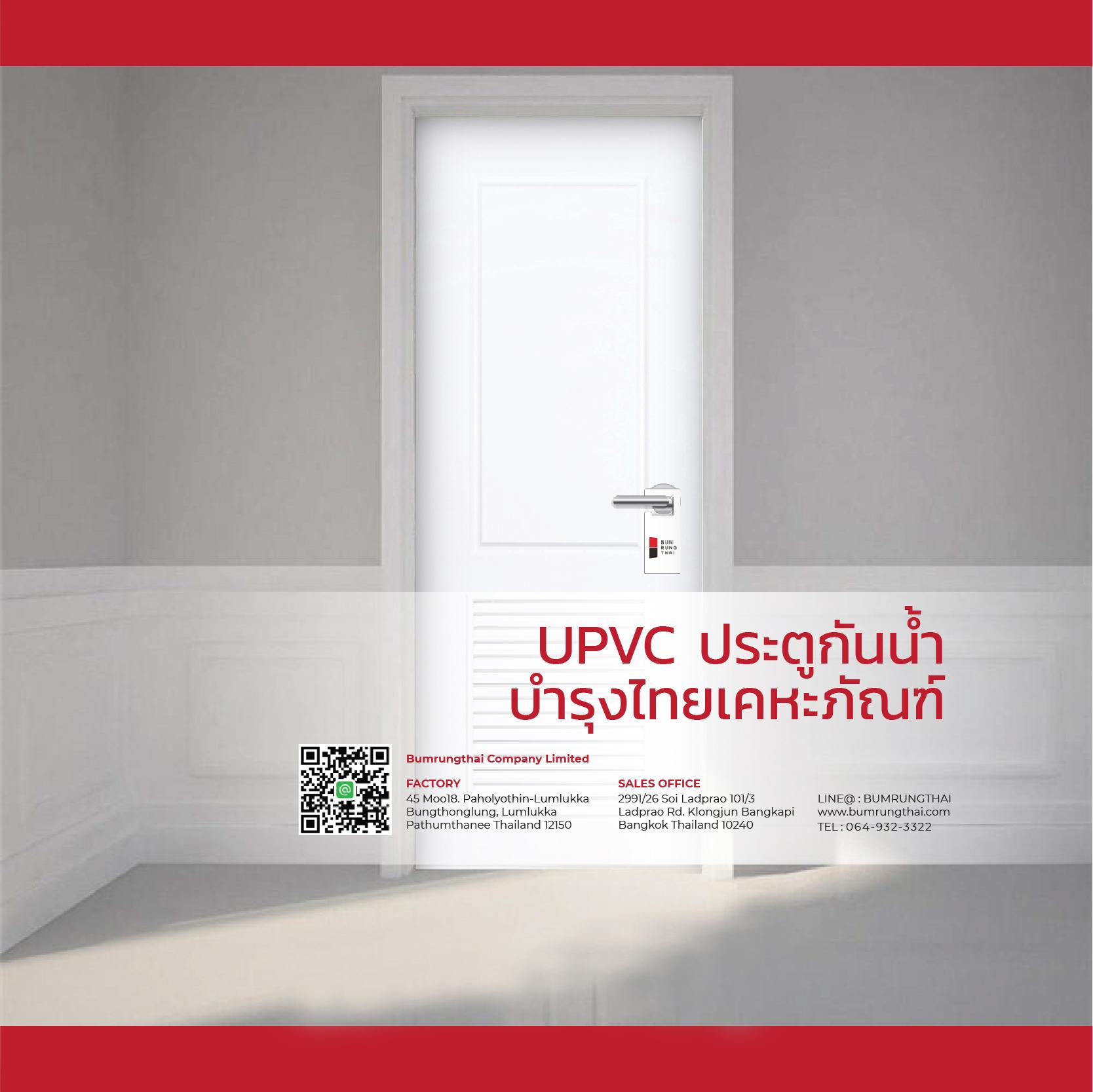 UPVC ประตูกันน้ำ | บำรุงไทยเคหะภัณฑ์