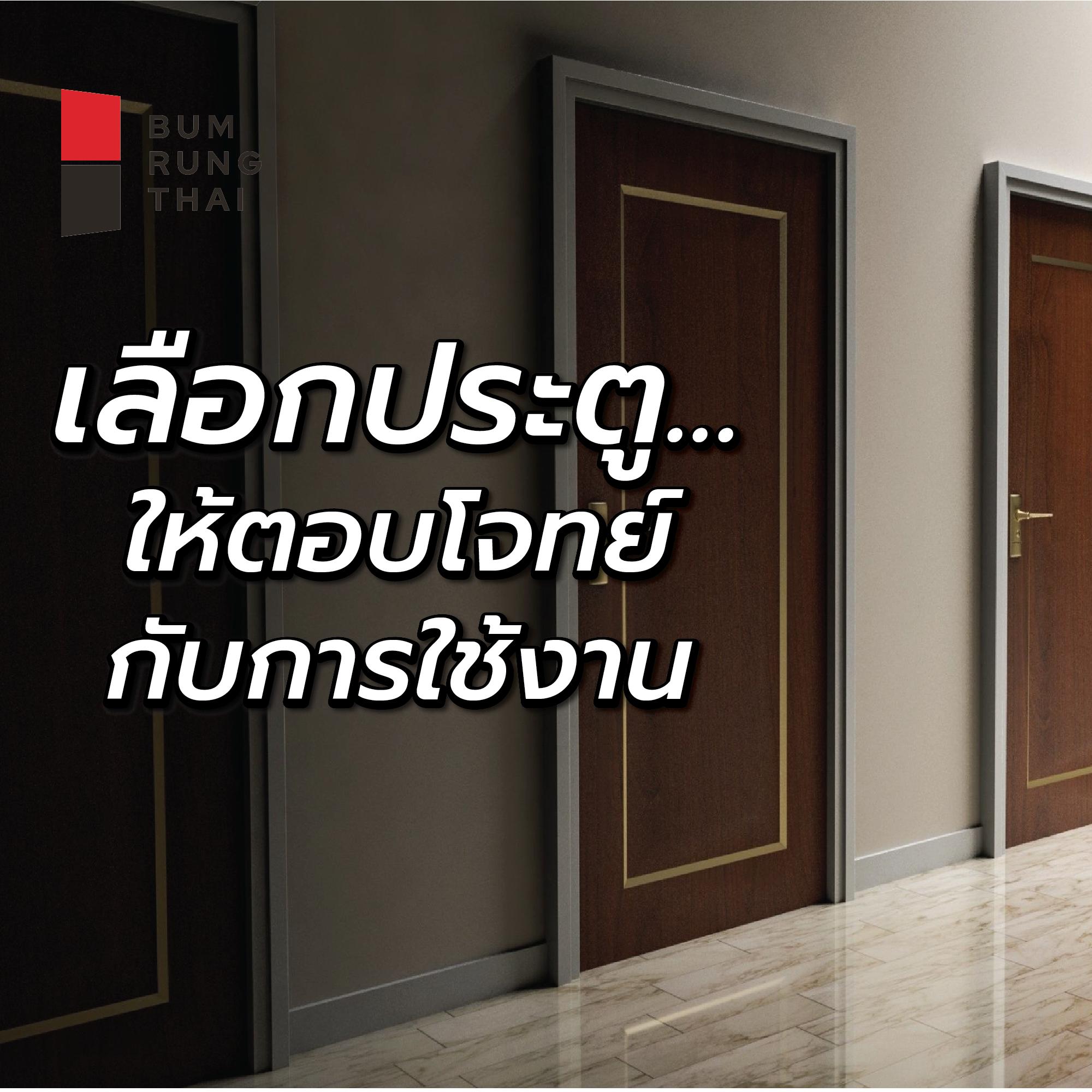 เลือกประตู..ให้ตอบโจทย์กับการใช้งาน