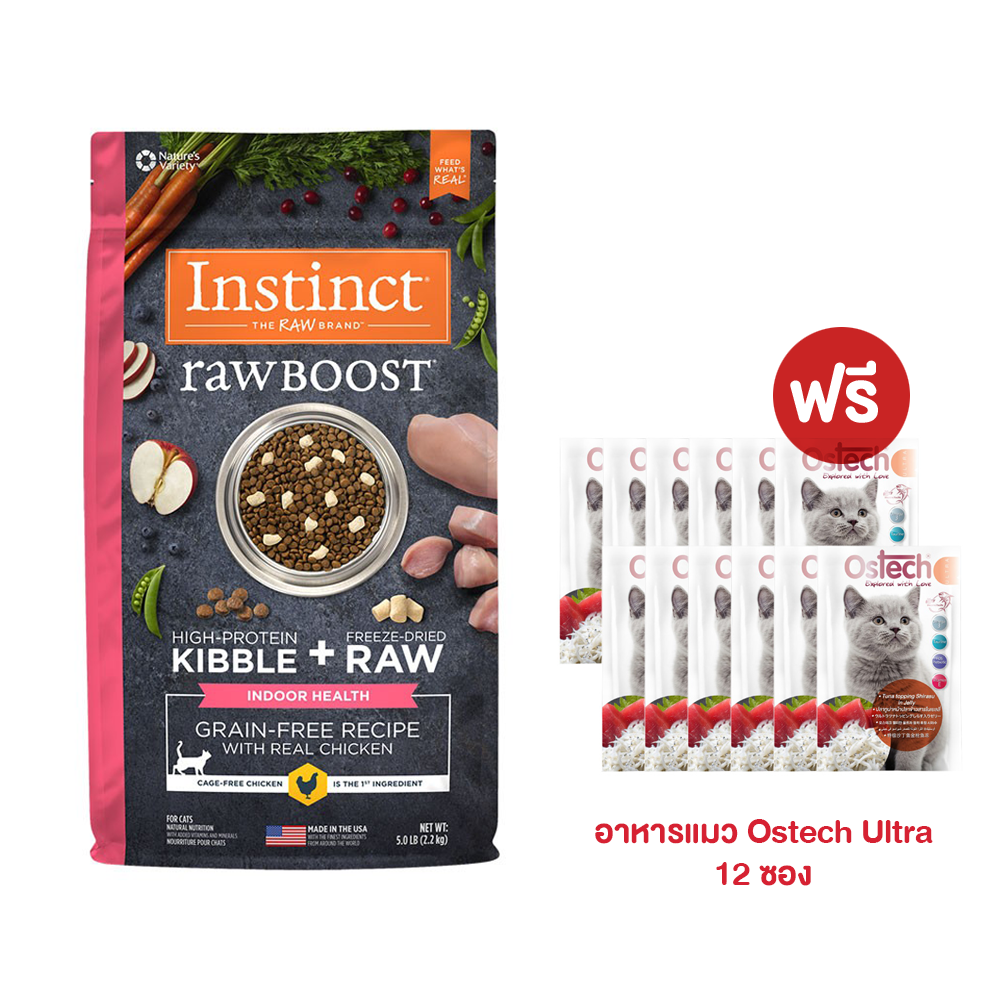 Instinct Cats Raw Boost Indoor Chicken (2.2 kg)