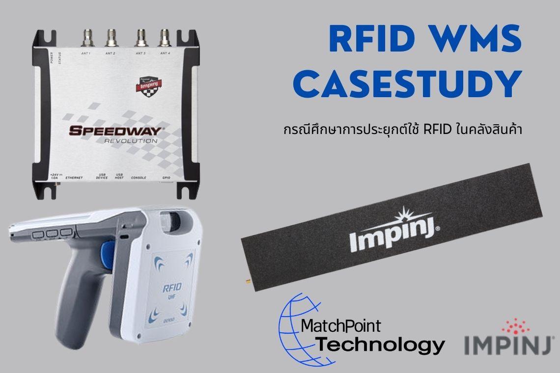 กรณีศึกษาการใช้งาน RFID แบบเต็มรูปแบบในคลังสินค้าและ ROI