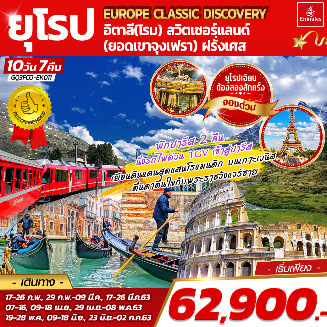 EUROPE CLASSIC DISCOVERY 10 วัน 7 คืน