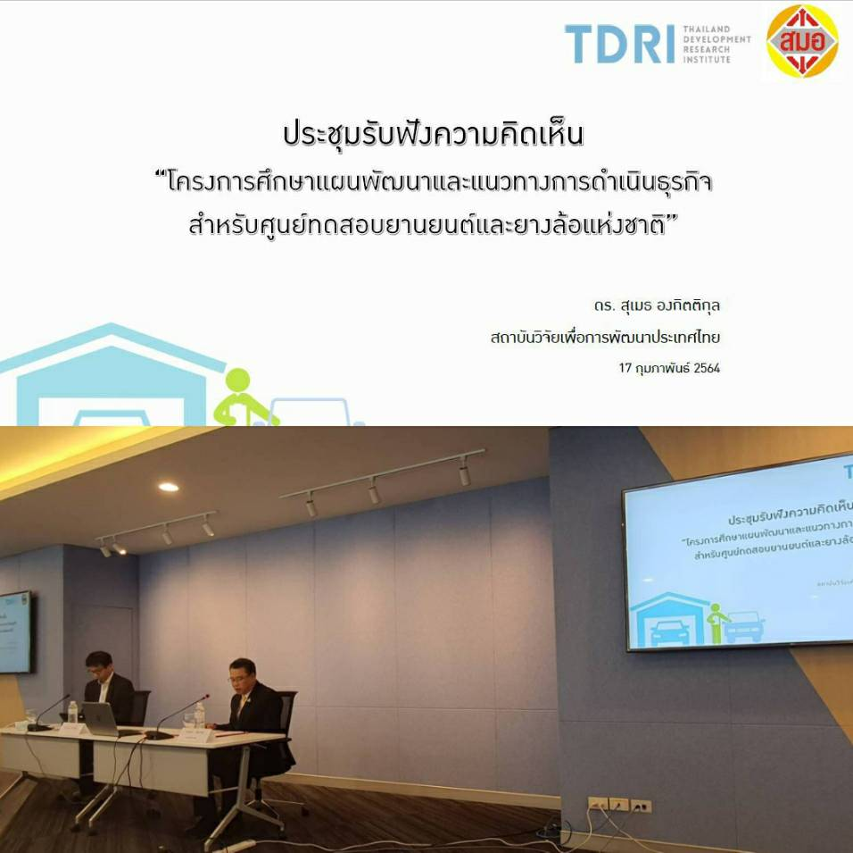 TDRI's Project: Study the Suitable Organization Management Model of ATTRIC