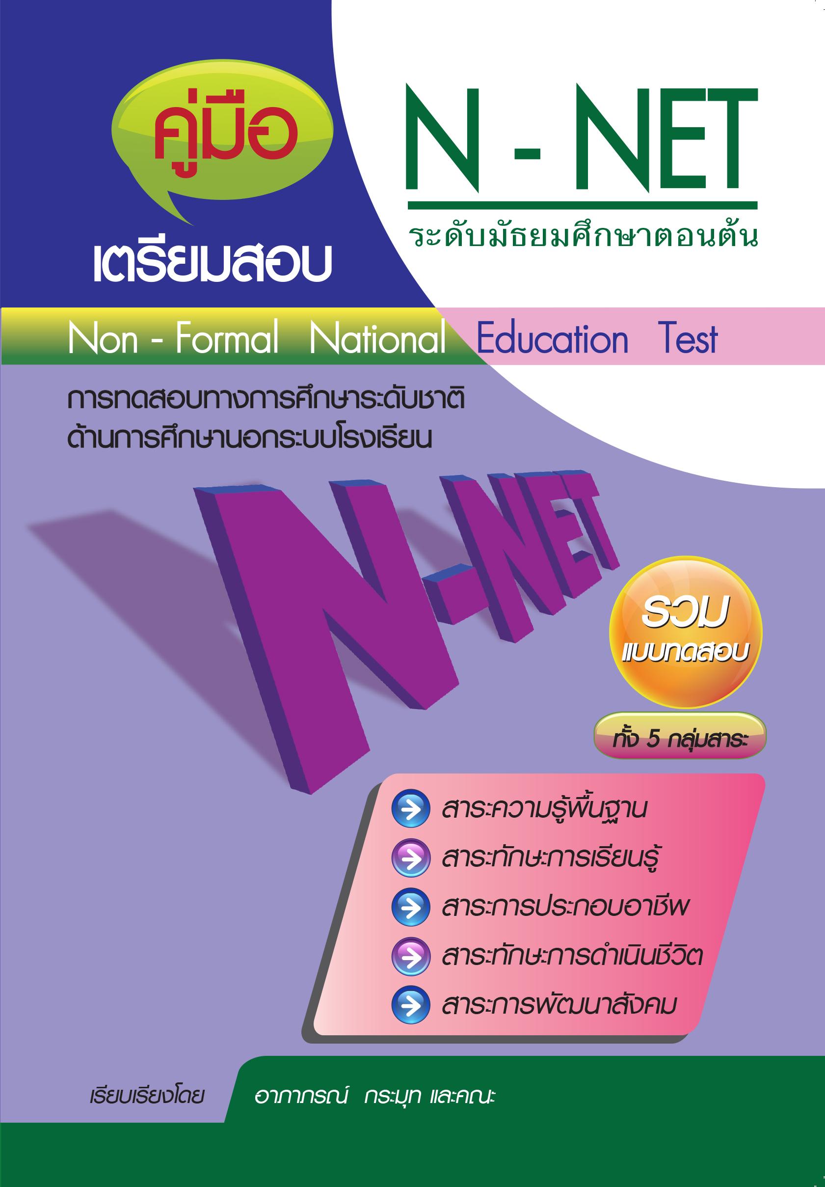 N-NET ม.ต้น