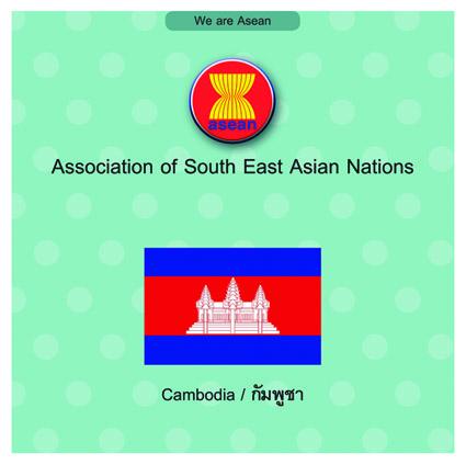 หนังสือเสริมความรู้ชุด We are Asean : กัมพูชา