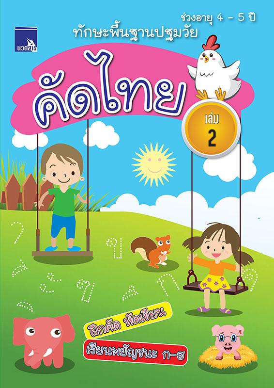ทักษะพื้นฐานปฐมวัย คัดไทย เล่ม 2