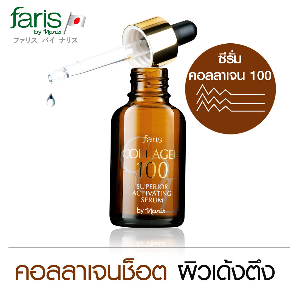 Faris Collagen 100 Serum 32 ml.
