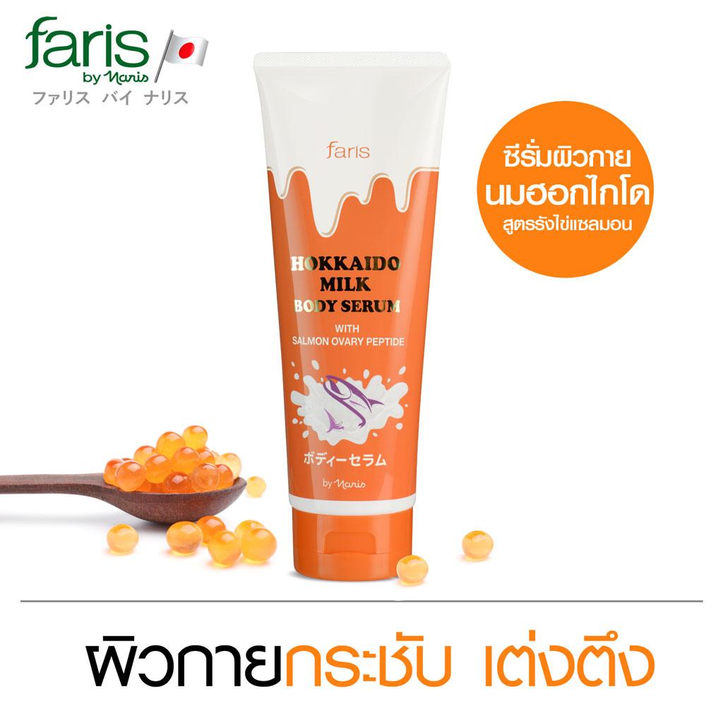 Faris Hokkaido Milk Body Serum with Salmon Ovary Peptide 200 g.