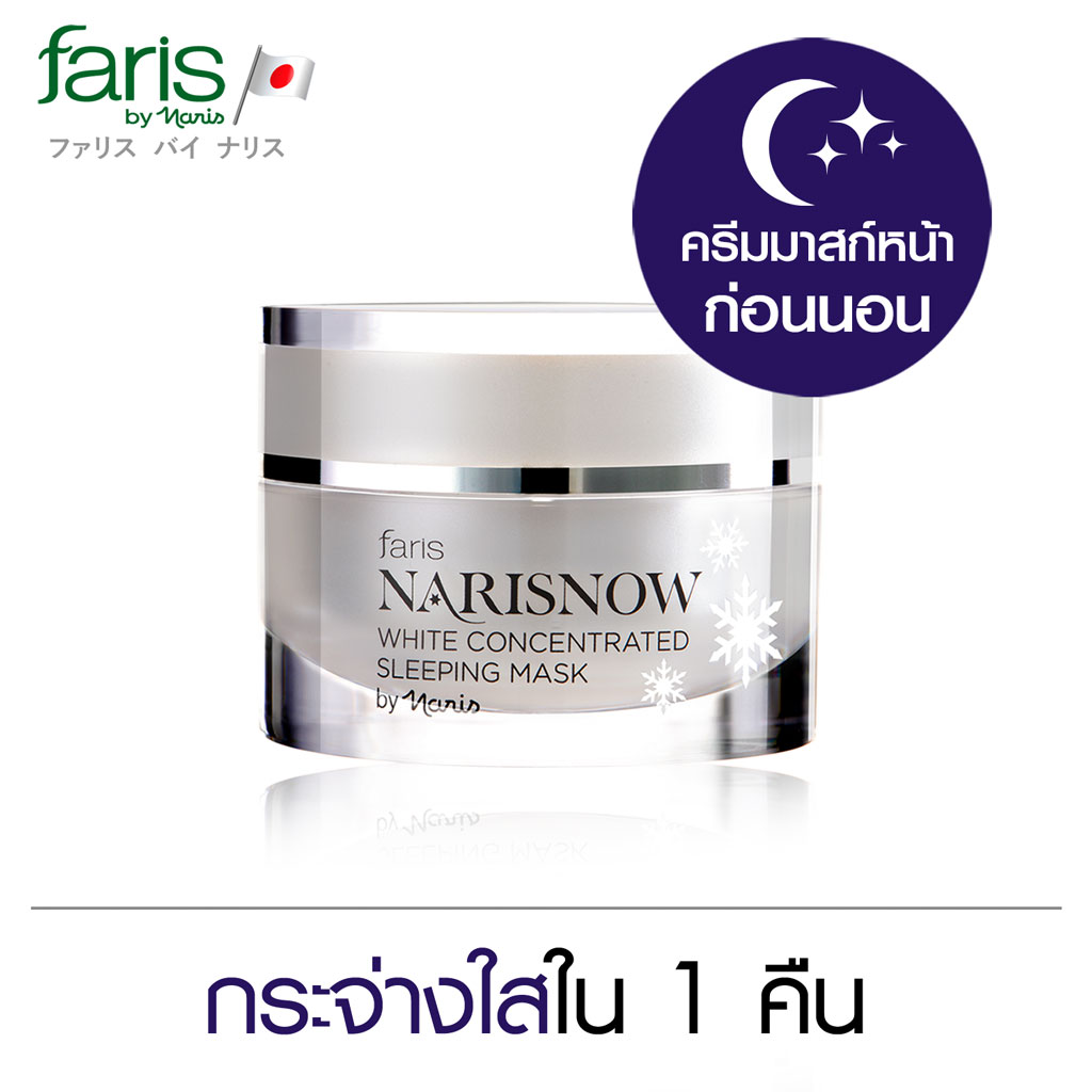 Faris Narisnow White Concentrated Sleeping Mask 30 g.