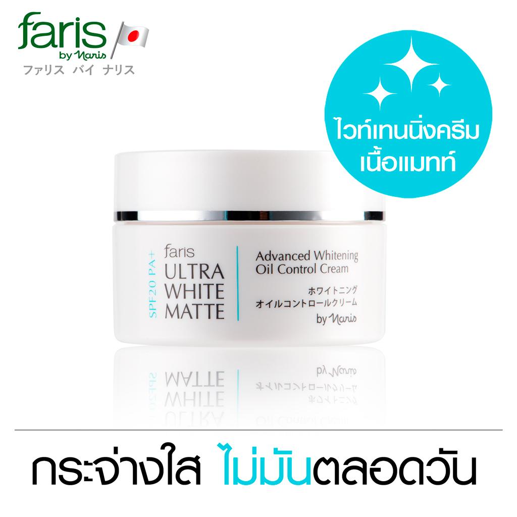Faris Ultra White Matte Advanced Whitening Oil Control Cream 30 g.