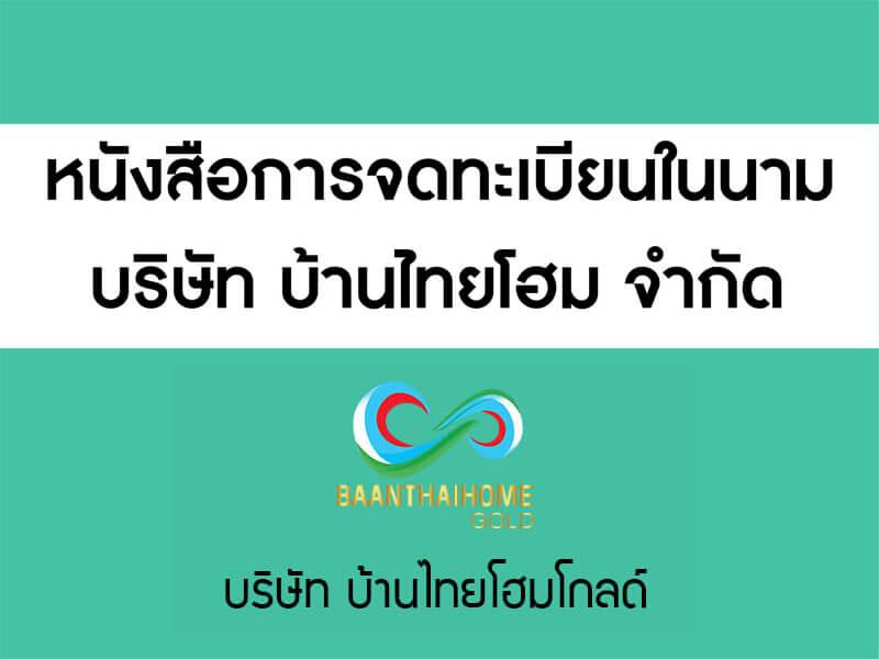 หนังสือการจดทะเบียนในนามบริษัท บ้านไทยโฮม