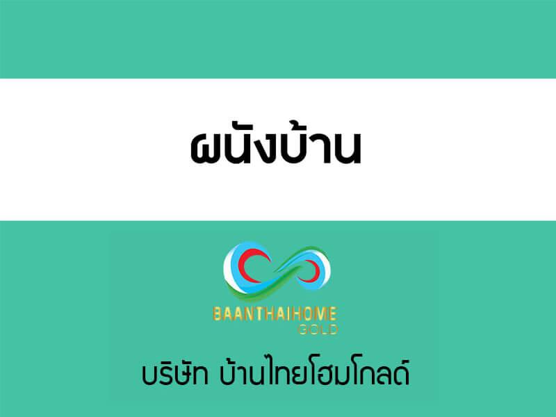 ผนังบ้าน BaanThaiHome