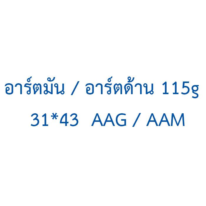 อาร์ตมัน / อาร์ตด้าน  115g  31*43  AAG / AAM