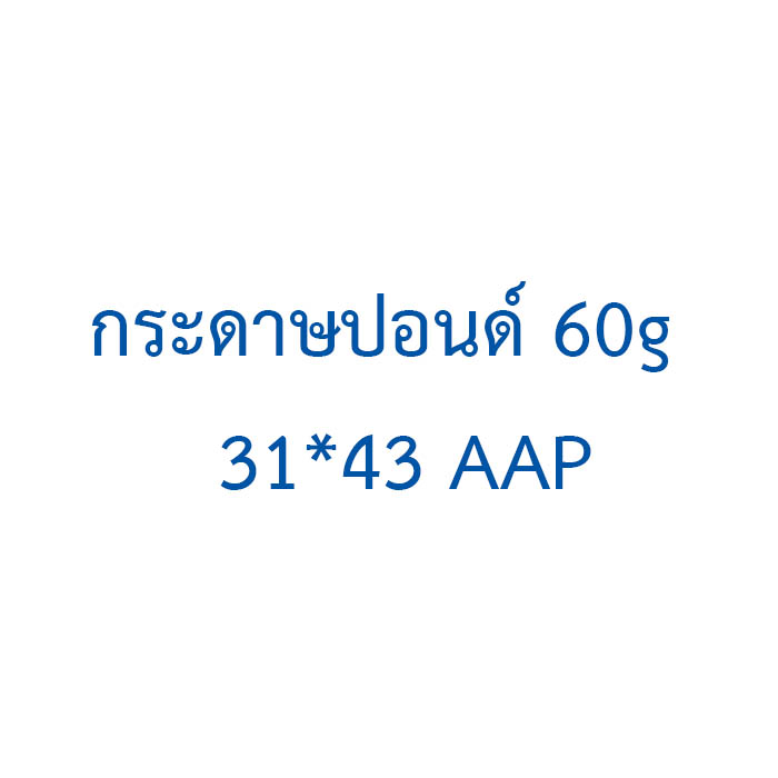 กระดาษปอนด์  60g  31*43  AAP