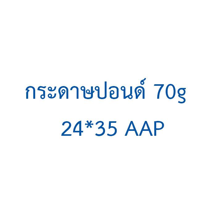 กระดาษปอนด์  70g  24*35  AAP