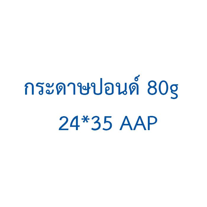 กระดาษปอนด์  80g  24*35  AAP