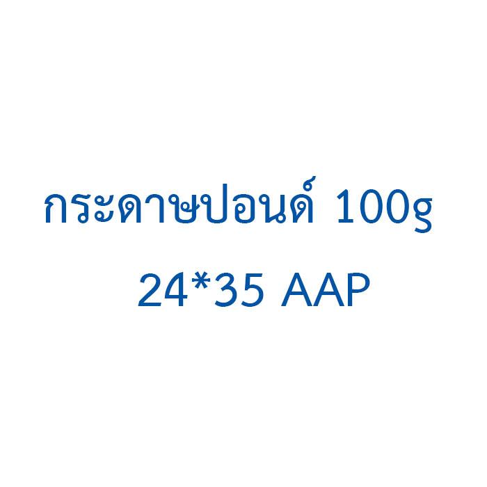 กระดาษปอนด์  100g  24*35  AAP