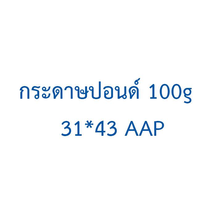กระดาษปอนด์  100g  31*43  AAP