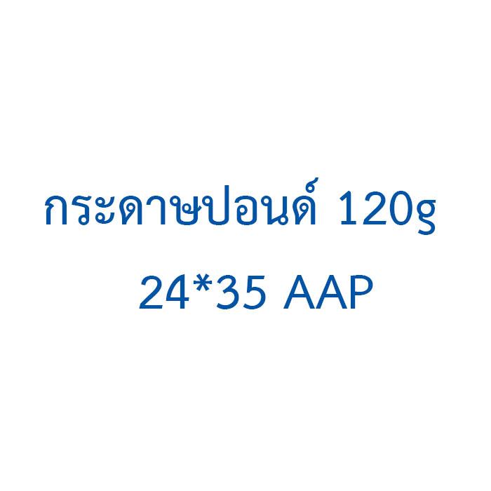 กระดาษปอนด์  120g  24*35  AAP