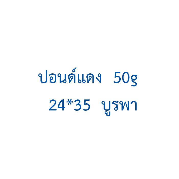 ปอนด์แดง  50g  24*35  บูรพา