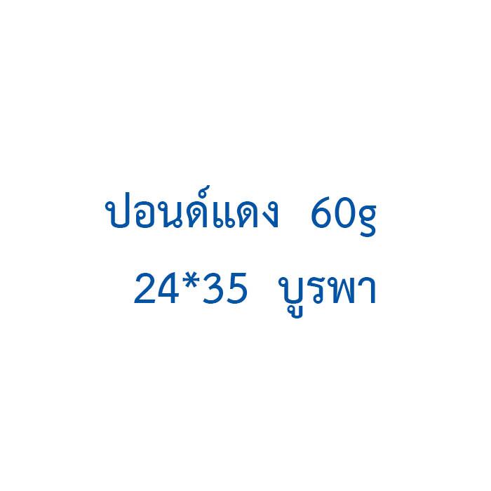 ปอนด์แดง  60g  24*35  บูรพา