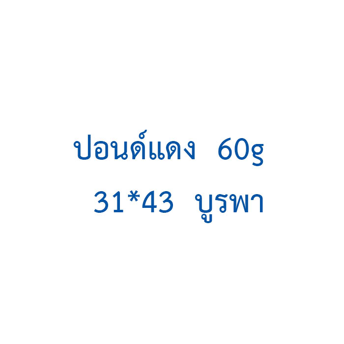 ปอนด์แดง  60g  31*43  บูรพา