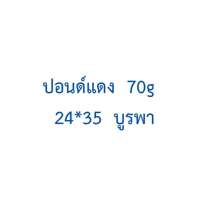 ปอนด์แดง  70g  24*35  บูรพา