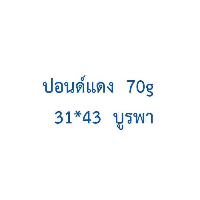 ปอนด์แดง  70g  31*43  บูรพา