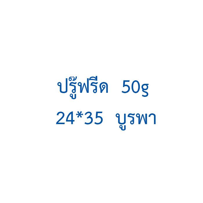 ปรู๊ฟรีด  50g 24*35  บูรพา