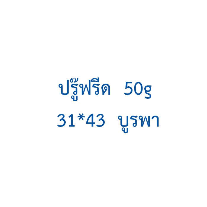 ปรู๊ฟรีด  50g 31*43  บูรพา