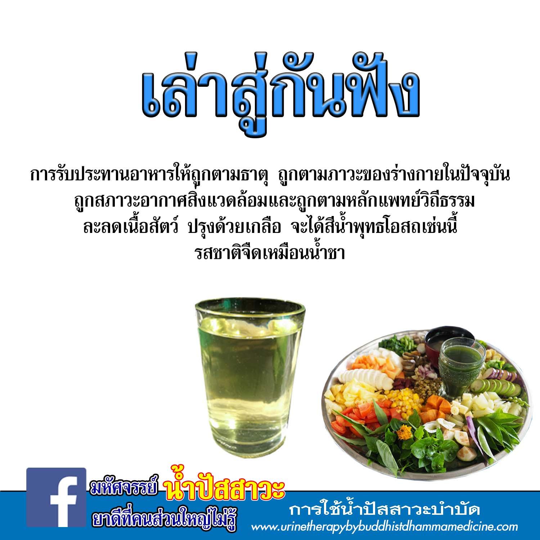 กินอาหารให้ถูกตามหลักแผนวิถีธรรมจะได้ รสชาติของน้ำปัสสาวะเหมือนน้ำเปล่าหรือน้ำชา