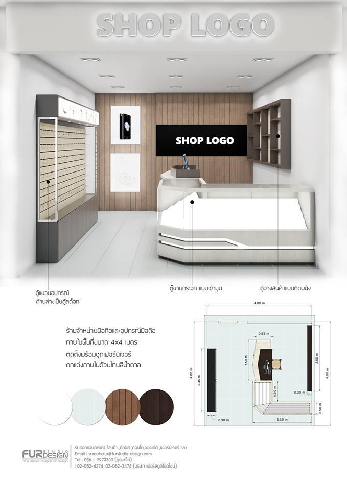 Shop set design 1(copy)(copy)(copy)(copy)(copy)(copy)