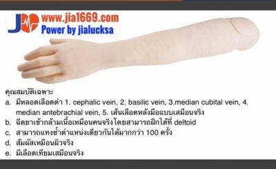 JIA advance I.V.