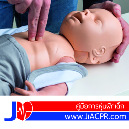 Manual for CPR Child
