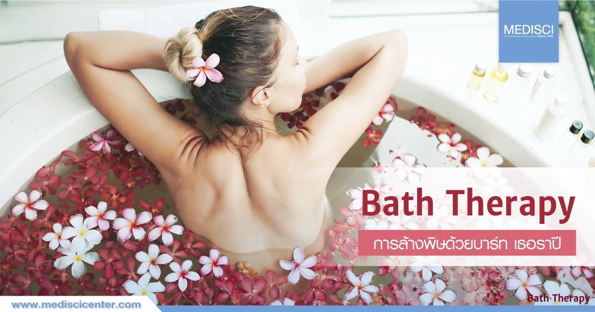 โปรแกรมการล้างพิษด้วยบาร์ธ เธอราปี (Bath Therapy)