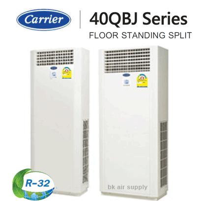 แอร์แคเรียร์แบบตู้ตั้งพื้น ประหยัดไฟเบอร์ 5 (R32)