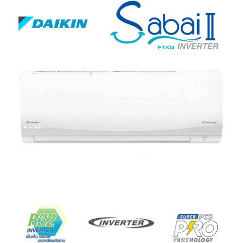 ไดกิ้น สบาย อินเวอร์เตอร์ 2 Sabai Inverter II คุ้มค่าทั้งเรื่องการประหยัดพลังงานและความทนทาน ให้คุณเป็นเจ้าของเครื่องปรับอากาศคุณภาพญี่ปุ่นได้ง่ายๆ ในราคาสบายกระเป๋า