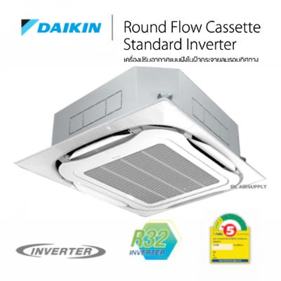 แอร์ไดกิ้น Daikin Cassette Standard Inverter FCFC เครื่องปรับอากาศแบบฝังในฝ้ากระจายลมรอบทิศทาง (360° round flow cassette)