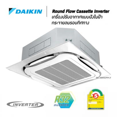 แอร์ไดกิ้น Daikin Cassette Inverter FCF เครื่องปรับอากาศแบบฝังในฝ้ากระจายลมรอบทิศทาง (Round Flow Cassette)