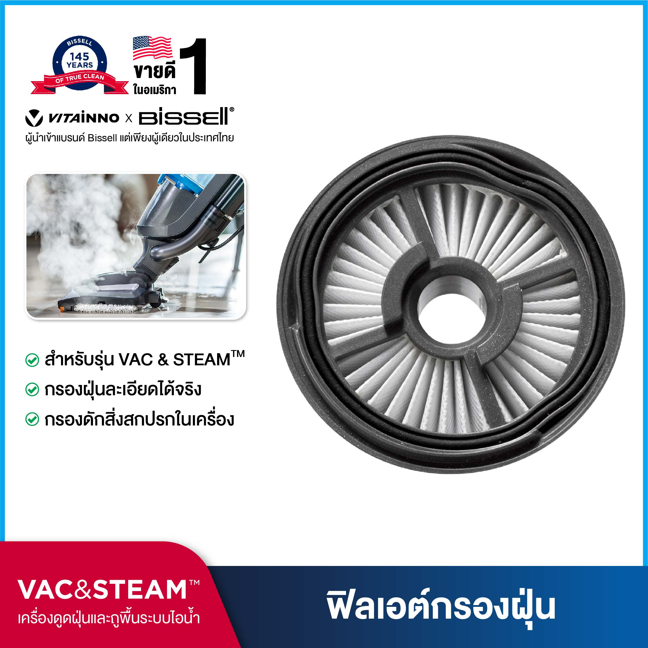 BISSELL VACSTEAM FILTER กรองฝุ่น