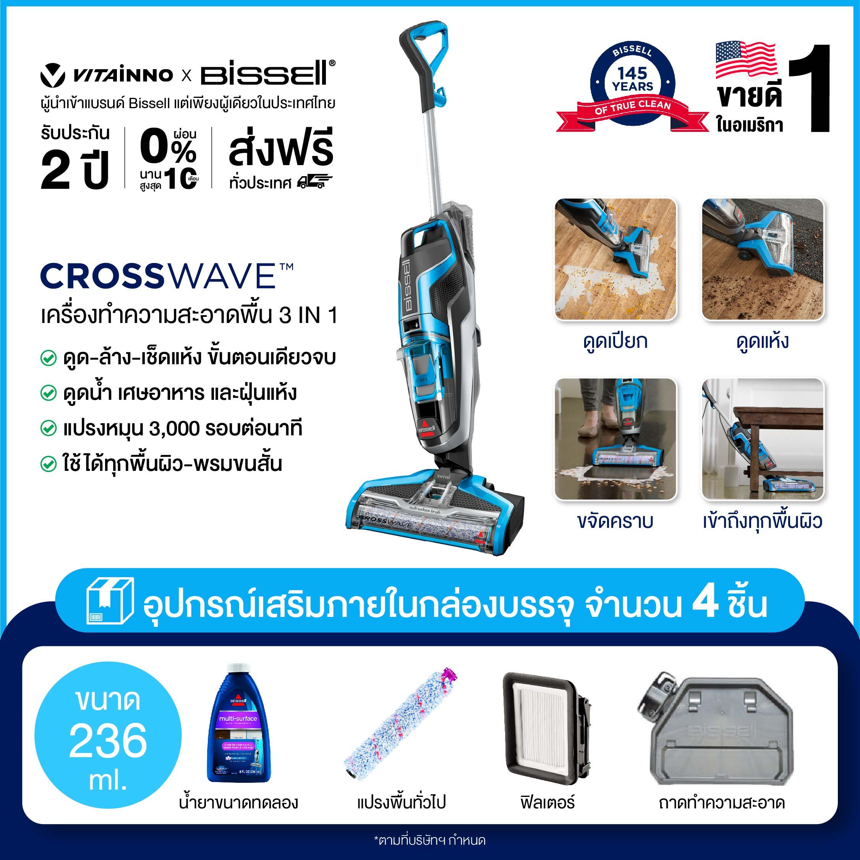 BISSELL® CrossWave® เครื่องทำความสะอาดพื้น 3 IN 1