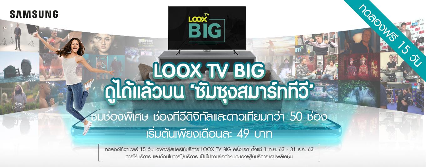 ดู LOOX TV ได้แล้ว บน Samsung Smart TV