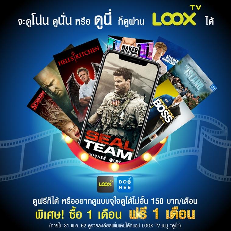 LOOX TV ผนึกกำลัง Doonee เพิ่มคอนเทนต์ เพิ่มความสนุกให้ชาว LOOX TV แบบจุใจ