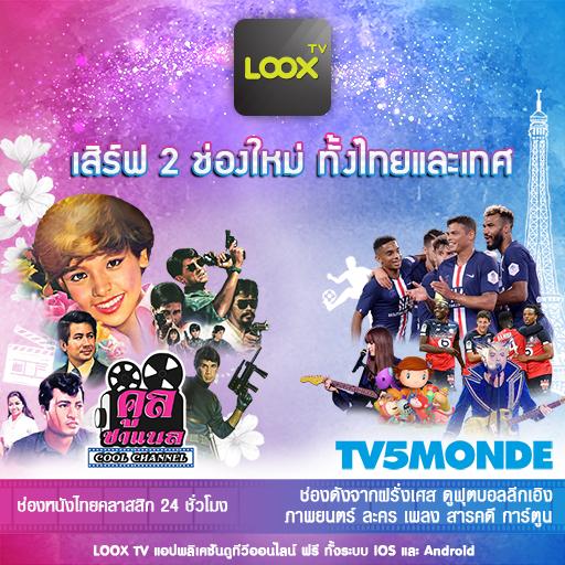 LOOX TV เสิร์ฟ 2 ช่องใหม่ทั้งไทยและเทศ TV5MONDE และ คูล ชาแนล