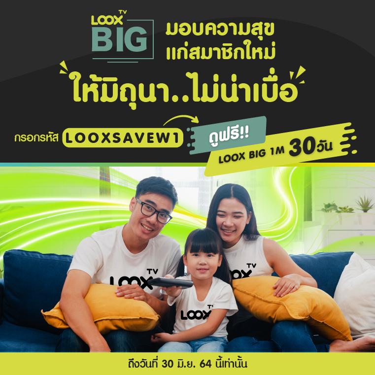 LOOX TV BIG   แจกต่อ รอโควิด-19 ซา