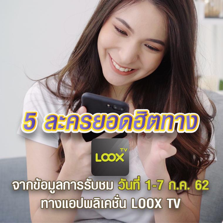 LOOX TV เรตติ้ง 1-7 ก.ค. 62