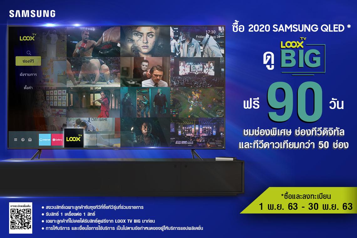 ซื้อ 2020 SAMSUNG QLED วันนี้ ดู LOOX TV BIG  ฟรี 90 วัน