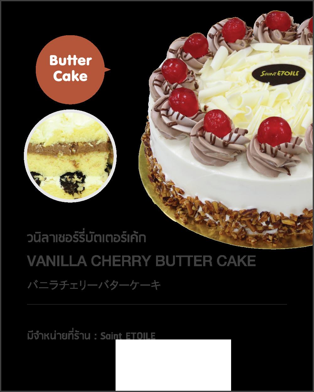 Vanilla cherry butter cake