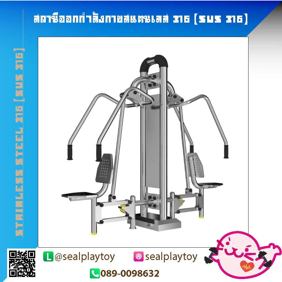 Twin Fitness Station SUS316 by Sealplay